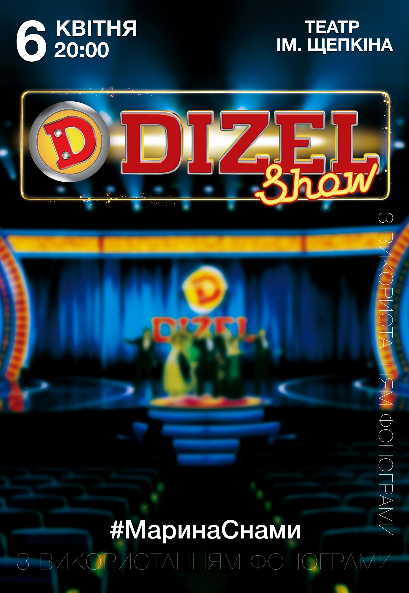 Купить билеты дизель шоу сумы билеты в театр контрабас