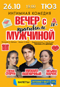 Афиши театра тюз сумы г владимир афиша концерты