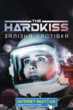 The Hardkiss. Суми