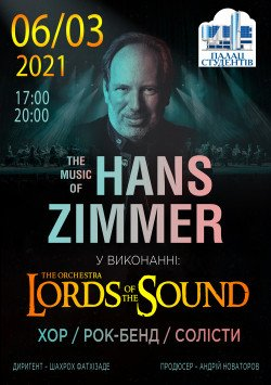 Lords of the Sound. Суми